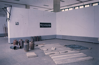 Exhibition of the Happening in Fujian Art Museum
