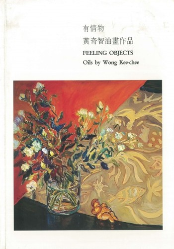 Feeling Objects: Oils by Wong Kee-Chee
