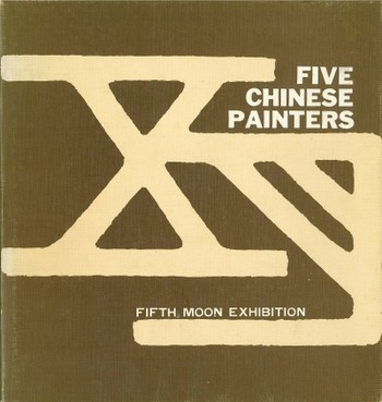 Five Chinese Painters: Fifth Moon Exhibition