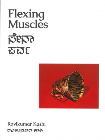 Ravikumar Kashi: Flexing Muscles
