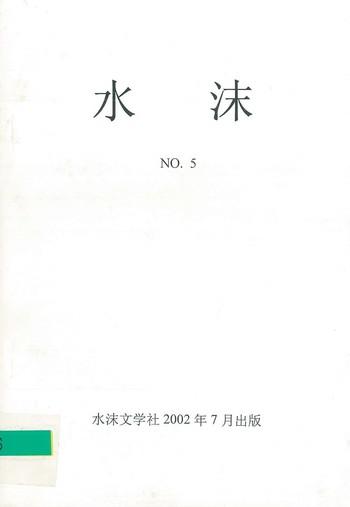 Foam (No. 5; July 2002)_Cover