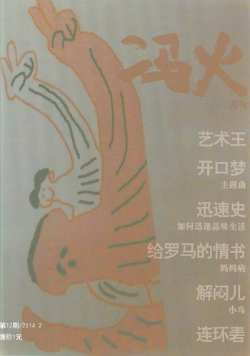 Fong Fo (Issue 12; February 2014)