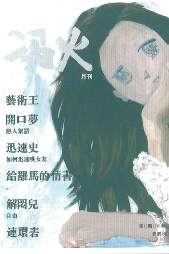 Fong Fo (Issue 15; May 2014)_Cover