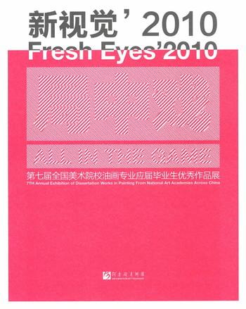 Fresh Eyes' 2010