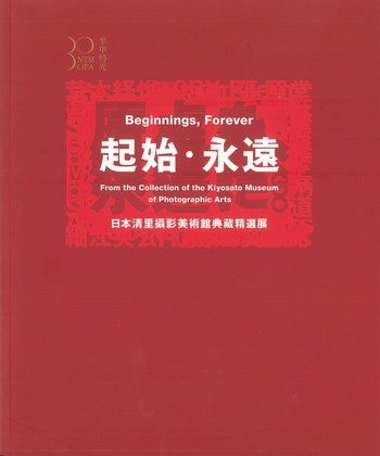 From the Collection of the Kiyosato Museum of Photographic Arts Beginnings, Forever_Cover