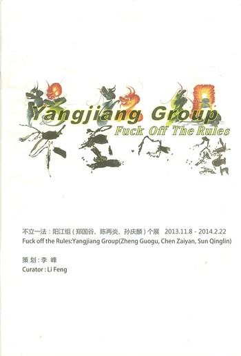 Fuck Off the Rules Yangjiang Group_Cover
