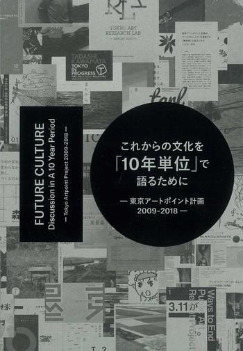 Future Culture Tokyo Artpoint Project