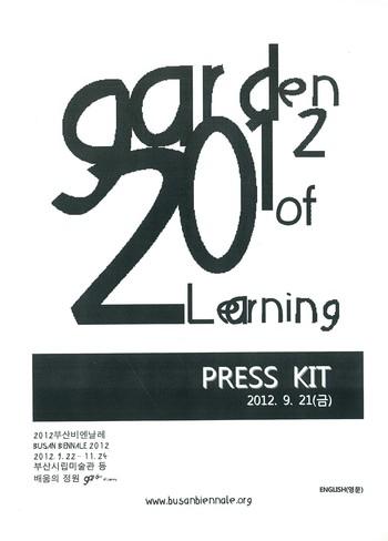 Garden of Learning Press Kit_Cover
