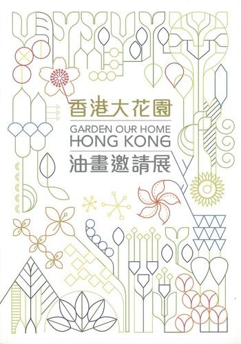 Garden Our Home Hong Kong_Cover
