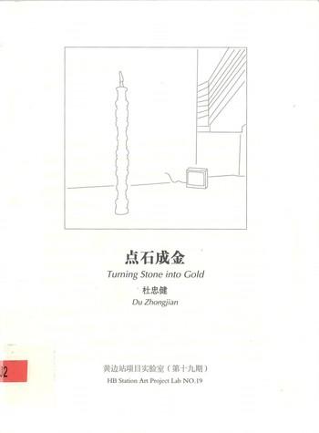 Du Zhongjian: Turning Stone into Gold