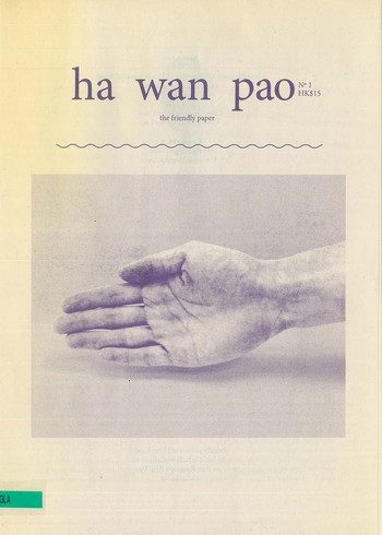 ha wan pao the friendly paper (Issue 1; June 2012)_Cover (1)