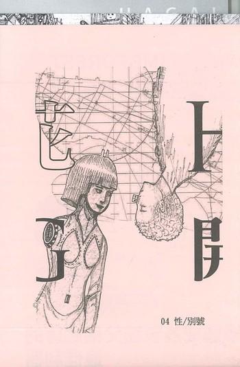 Hagai Independent Art Zine (Issue 4 Gender)_Cover