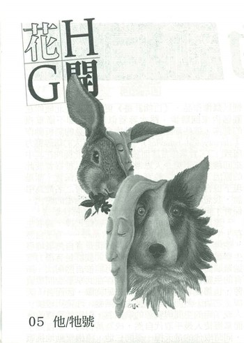 Hagai Independent Art Zine (Issue 5 He It)_Cover