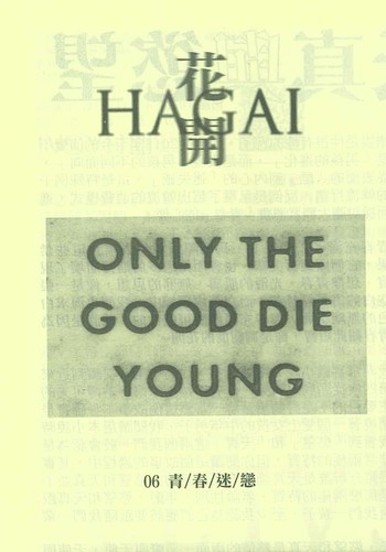 Hagai Independent Art Zine (Issue 6 Youth Obsession)_Cover