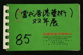 (Contemporary Hong Kong Art) Biennial Exhibition