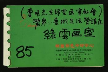 (Gathering at Irene Chou's Studio with Ming Fay) Bik Chuen's Talk of Art and Life Camp Irene Chou's Studio