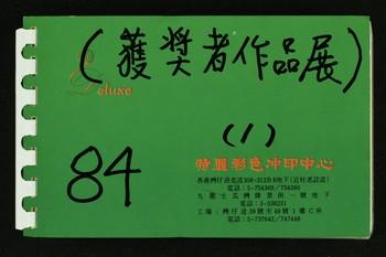 (Award Winners Exhibition) (1) 84