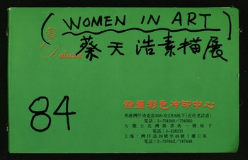 Women in Art, Terry Choy Selected Drawings