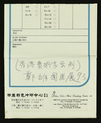 (Hong Kong Artists Series) Cheng Weikwok's Exhibition