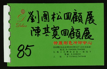 Retrospective Exhibition of Liu Kuo-Sung Retrospective Exhibition of Chen Qikuan