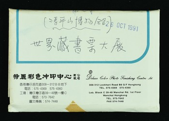 (Fung Ping Shan Museum) International Ex-Libris Exhibition