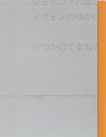 Hisachika Takahashi by Yuki Okumura_Cover