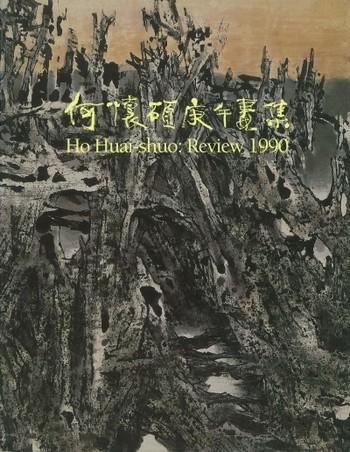 Ho Huai-shuo Review 1990_cover