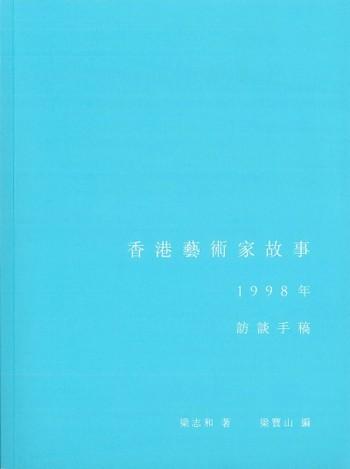 Hong Kong Artists' Stories: Interviews from 1998