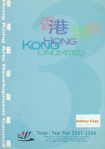 Hong Kong Arts Development Council Three-Year Plan 2001-2004_Cover
