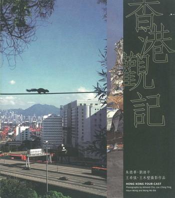 Hong Kong Four-cast: Photographs by Almond Chu, Lau Ching Ping, Hisun Wong and Wong Wo Bik