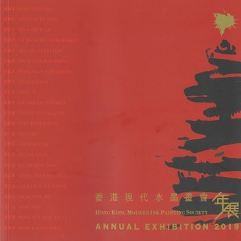 Hong Kong Modern Ink Painting Society Annual Exhibition 2019