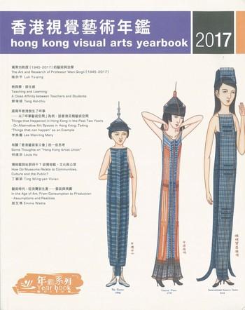 Hong Kong Visual Arts Yearbook 2017_Cover