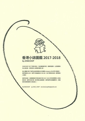 Hong Kong Zine Index_Cover