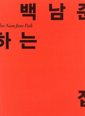 House to Remember Nam June Paik_Cover
