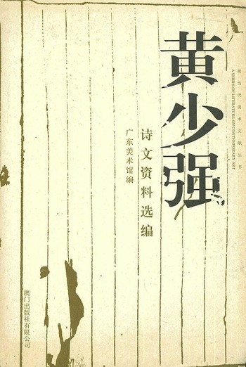 Selected Poems and Articles by Huang Shaoqiang