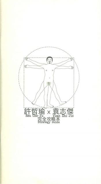 Hsu Che-Yu X Yuan Zhi-Jie Strategy Guide_Cover