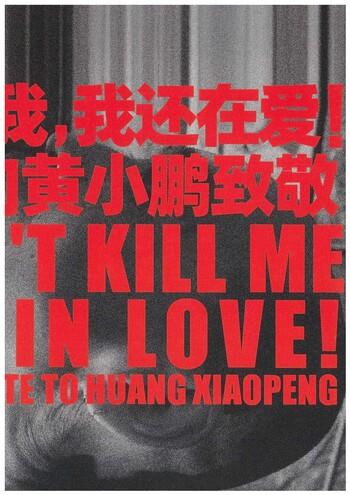 HUANG Xiaopeng: Don't Kill Me I'm in love — A Tribute To Huang Xiaopeng