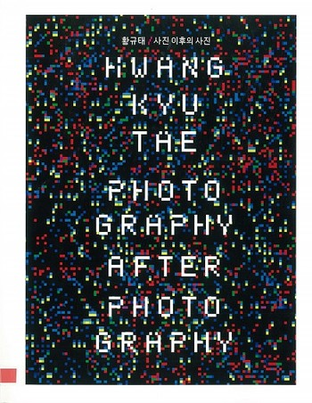 Hwang Kyu Tae Photography After Photography_Cover