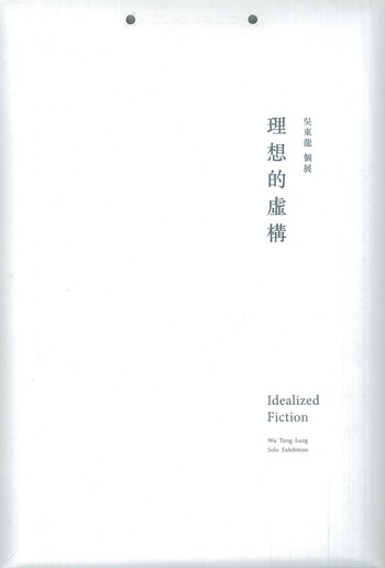 Idealized Fiction Wu Tung-Lung Solo Exhibition_Cover