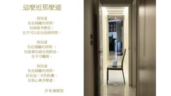 "Image: A set of poem with photograph created by a student, inspired by Law Yuk Mui's Artist Exercise ""The Lovers, 1988/2020."" Courtesy of Peggy Kwan."