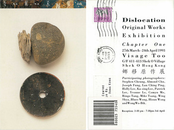 "Image: Invitation card to ""Dislocation Original Works Exhibition Chapter 1"" at Visage Too, Shek O, 27 March–24 April 1993."