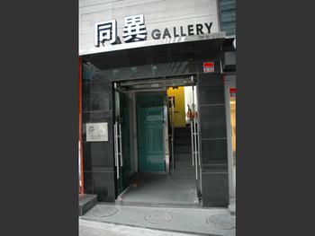 Entrance of Sarubia Art Space