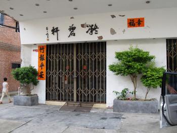 Chen Zaiyan's studio