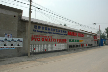 Jiuchang Art Complex