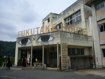 Fukutake House, a special exhibition at the former Myoukayama Elementary School.
