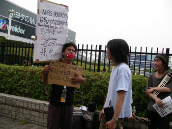 Performance by Boyet de Mesa (the Phillipines) in Yoyogi Park, Harajuku, Tokyo