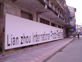 Lianzhou International Photo Festival