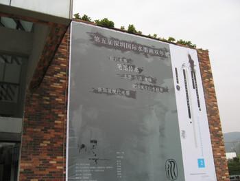 Shenzhen Hua Yuan (Shenzhen Fine Arts Institute)