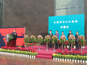 "Shenzhen Museum of Art exhibition opening ""National Metropolis Ink Painting"""