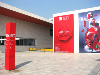 Entrance to exhibition, Shanghai New River City.